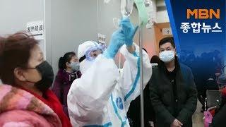 중국, 하루새 사망자 15명 늘어…단체 여행 전면 금지 [MBN 종합뉴스]