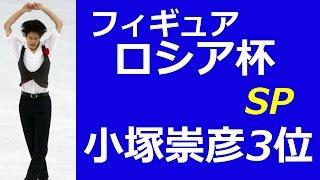 【フィギュアスケート ロシア大会 動画】2014GPシリーズ結果速報男子 小...