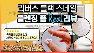[PEKAH 리뷰] 리버스 블랙 스네일 클렌징폼 리뷰