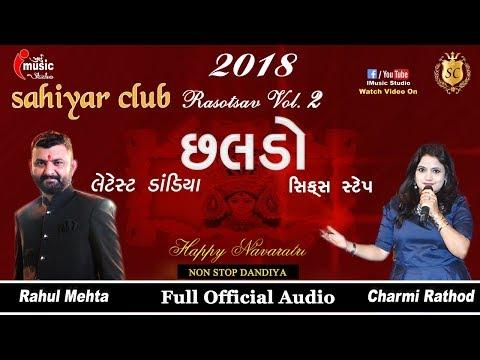 Latest Dandiya | છલડો | 6step Audio MP3 | Chhaldo 2018 | Sahiyar Club 2 | Rahul Mehta