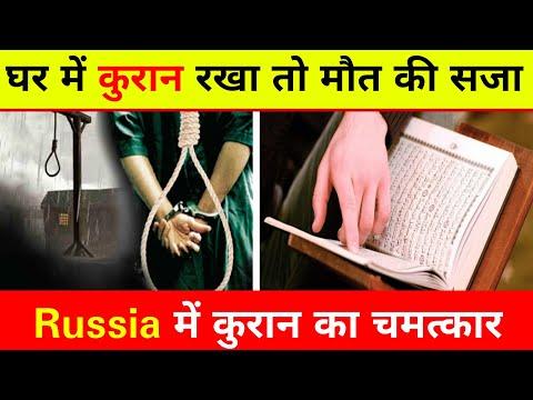 Miracles of Quran || रशिया में कुरान का चमत्कार || घर में कुरान रखने पर सज़ा