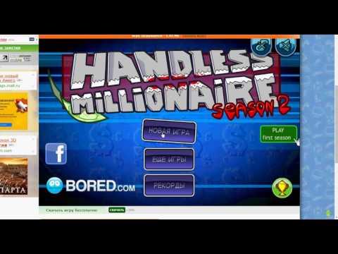 Игра безрукий миллионер!!!