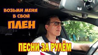 Возьми меня в свой плен / Песни за рулём / Николай Адамов
