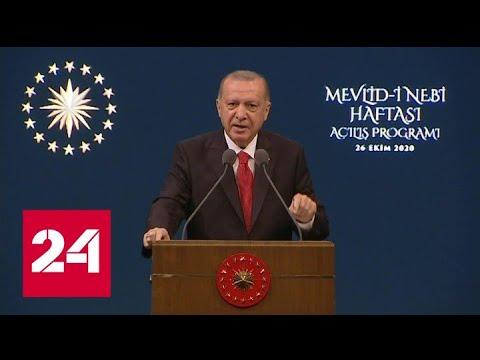 МИД Канады посоветовал Турции и Франции прекратить оскорблять друг друга - Россия 24