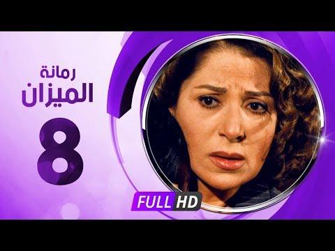 مسلسل رمانة الميزان حلقة 8 HD كاملة