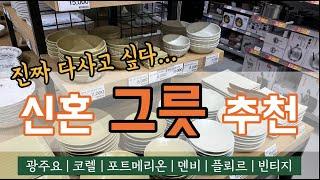가성비 좋은 신혼부부 그릇 추천 (광주요/포트메리온/덴…