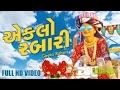 Eklo Rabari Full Video Geeta Rabari Latest Gujarati Dj Song 2017