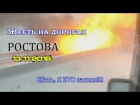 Снегопад в Ростове 13.11.2018   Ебать, я это заснял! Ужас на дорогах Ростова