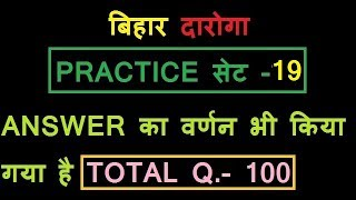 Bihar daroga test series - 19   बिहार दरोगा प्रैक्टिस सेट 2018   Bihar daoga mock test 2018   Daroga