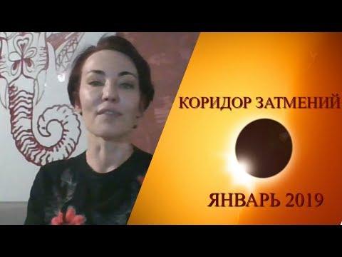 КОРИДОР СУДЬБОНОСНЫХ ЗАТМЕНИЙ ЯНВАРЬ 2019.