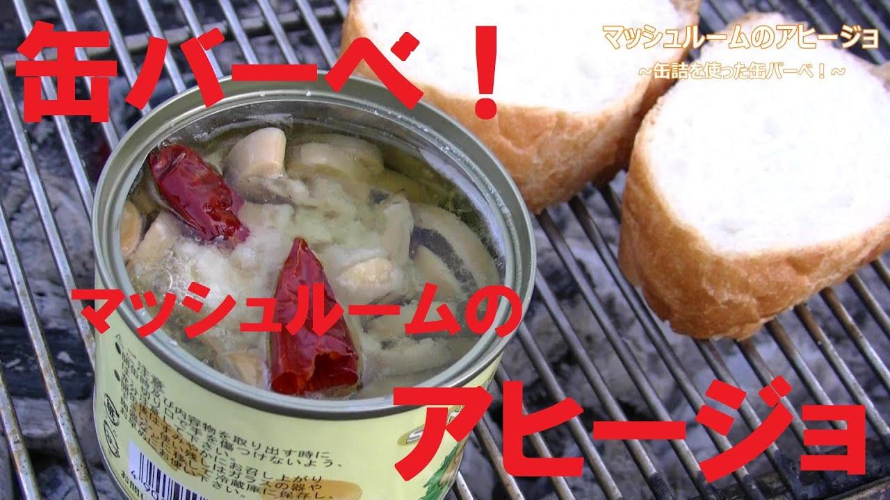 缶詰を使った簡単バーベキュー第2弾!おしゃれレシピ!「お手軽マッシュルームアヒージョ」 缶バーべ , YouTube