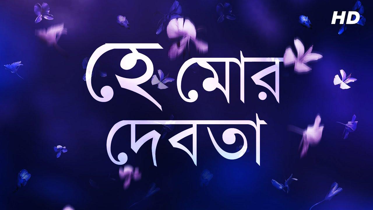 He Mor Debota (হে  মোর দেবতা) | Rabindra Sangeet | Susmita Patra | SVF Devotional