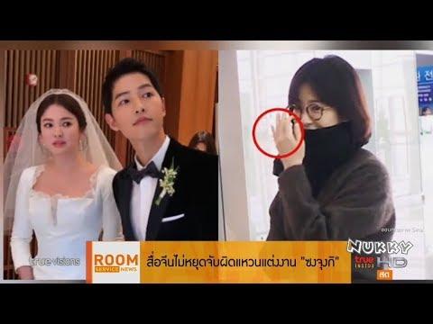 สื่อจีนไม่หยุดจับผิดแหวนแต่งงาน ซงจุงกิ Room Service News 6May19