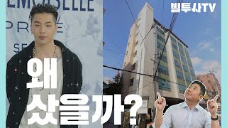 BIGBANG TAEYANG BUILDING REVIEW | YG 빅뱅 태양 빌딩 리뷰!