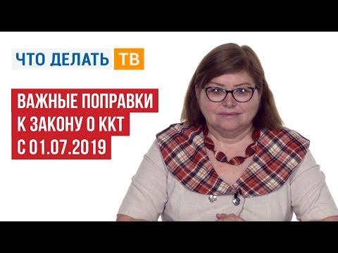 Важные поправки к Закону о ККТ с 01.07.2019