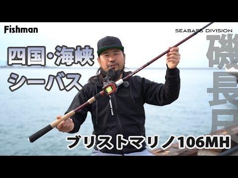 Fishman TVseabass division3 冬の四国・海峡シーバスフィッシング