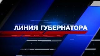 Линия Губернатора. Евгений Паршуто. Выпуск47