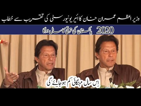 PM Imran Khan Speech at Ground Breaking Ceremony of Air University South Campus | 01 Jan 2020 - YouTube