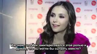 Интервью Нина Добрев о роли в экранизации романа «50 оттенков серого» ~