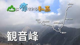 山に癒される動画 観音峰(2018年冬登山 奈良県) thumbnail