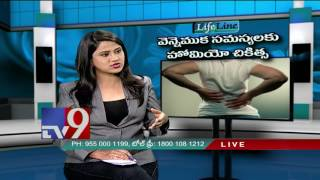 Spinal problems - Homeopathic treatment - Lifeline - TV9