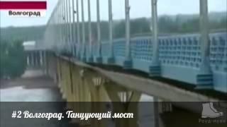 Танцующий мост 5 лет спустя (#2 Волгоград)(Волгоград славен не только памятниками прошлого, но и совсем новым Волгоградским мостом, который в 2010 году..., 2016-02-03T11:12:19.000Z)