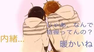 ツンデレ彼女 カレカノ 【アフレコ】