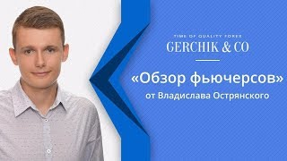 Обзор фьючерсов на валюты 19.09.2017 с Владиславом Острянским