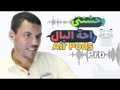 apple-air-pods-pro