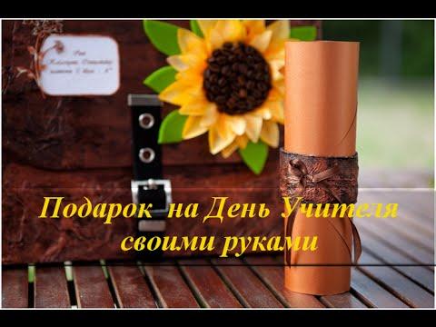 Подарки на день учителя от учителя учителям