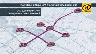 9 мая в Минске движение транспорта будет ограничено