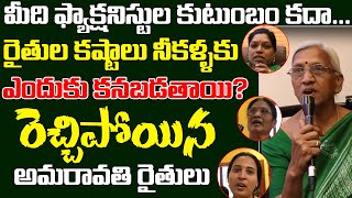 Public Sensational Comments On Jagan Family | Public Fires And Abuses On Jagan Govt Ruling In AP