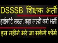 DSSSB Teacher Recruitment 2021| Delhi Teacher Recruitment 2021 | RSA 2048 UPSC | What Is RSA 2048 |