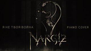 Nargiz - Я не твоя война (Piano cover - J.Shevalin)