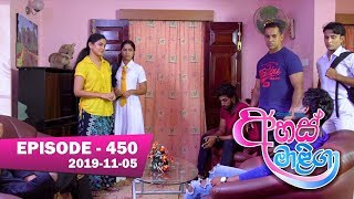 Ahas Maliga | Episode 450 | 2019-11-05 Thumbnail