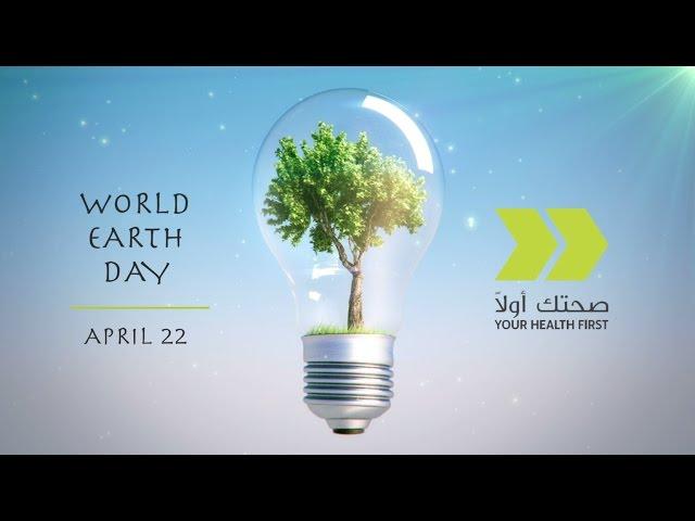Sahtak Awalan - Earth Day 2017