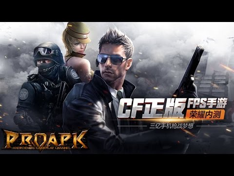 CrossFire Mobile Gameplay