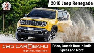 2018 Jeep Renegade | Price, Launch Date In India, Specs and More! | #In2Mins