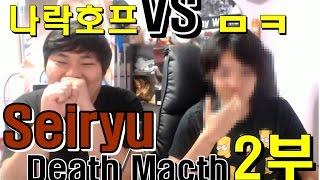 [철권,TTT2]나락호프vsㅁㅋ 청룡데스 #2 / narakhof VS MingKy Seiryu Death match