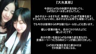 SKE48メンバーと松井珠理奈のいい話をまとめようとしましたが、多すぎて...