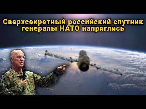 срочные новости сверхсекретный российский спутник видео встревожил американских военных