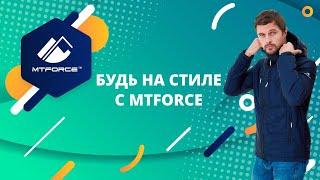 #Молодежная куртка от MTFORCE 1913 весна 2019