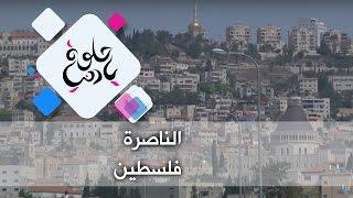 الناصرة