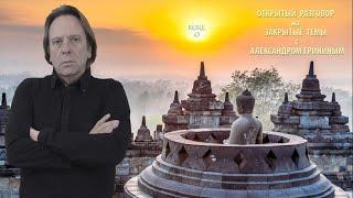 Открытый разговор на закрытые темы с Александром Грининым. Раунд 47. Большой Обман древней Индонезии