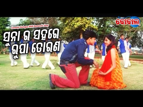 Comedy Dialogue With Romantic Song -...