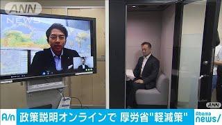 議員対応のオンライン化で業務軽減 厚労省が実験(19/06/14)