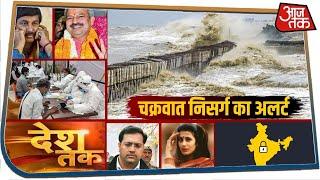 आज दिन भर की सभी बड़ी खबर देखिए Desh Tak में Chitra Triapthi के साथ   2 June 2020