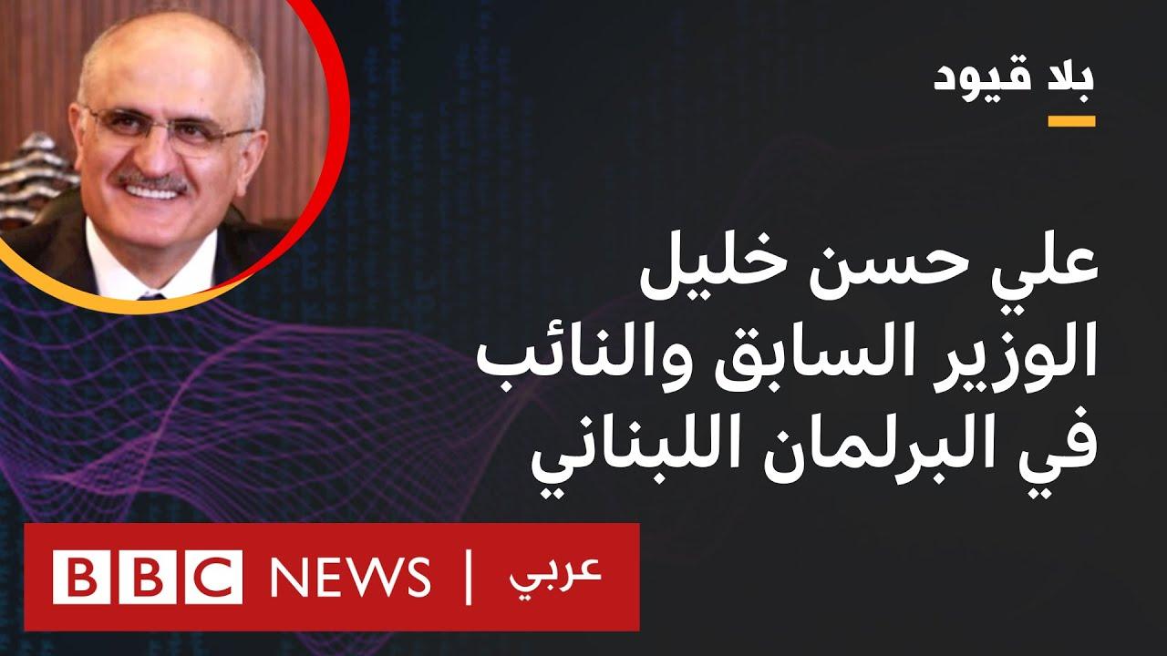 -بلا قيود- يستضيف علي حسن خليل الوزير السابق والنائب في البرلمان اللبناني  - نشر قبل 4 ساعة