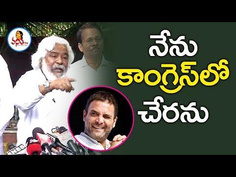 నేను కాంగ్రెస్ లో చేరను.. | Gaddar Clarifies Press Meet About Joining Congress Party | Vanitha TV