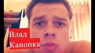 Канопка Влад. Биография